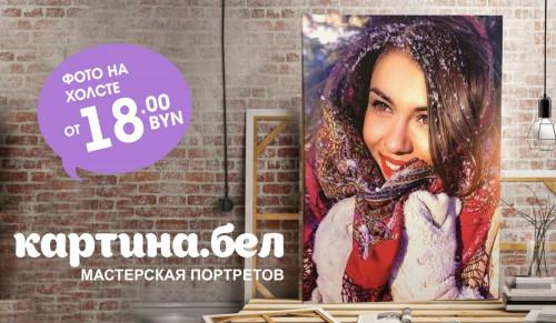 kartina-na-holste-belarusdcb4329804133777.jpg