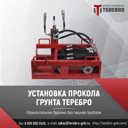 Установка прокола грунта Теребро Т32